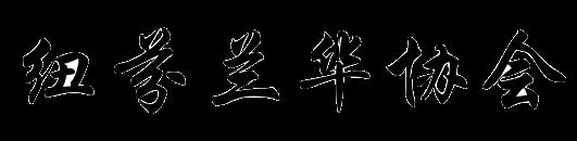 Chinese Organization